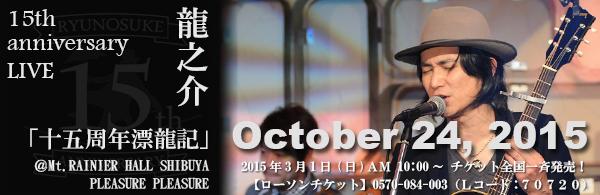 ブログを書きました。 『《本日情報解禁!》「龍之介デビュー15周年記念スペシャルライブ」決定!』 ⇒ http://t.co/lOJbLHxI1I http://t.co/4evitOfHhI