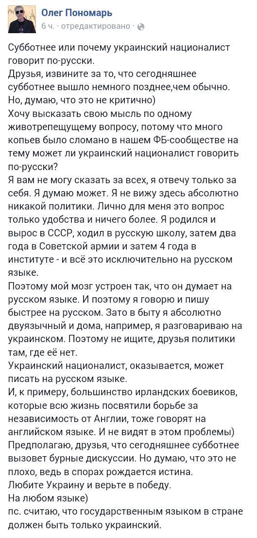 #Украина Может ли украинский националист говорить по-русски? Да - Ретвит Нет - Избранное http://t.co/cX2NR7Tc74