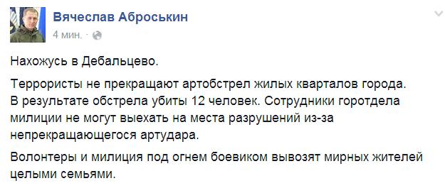 Более 300 человек эвакуированы из Дебальцево 30 января, - ГосЧС - Цензор.НЕТ 6550