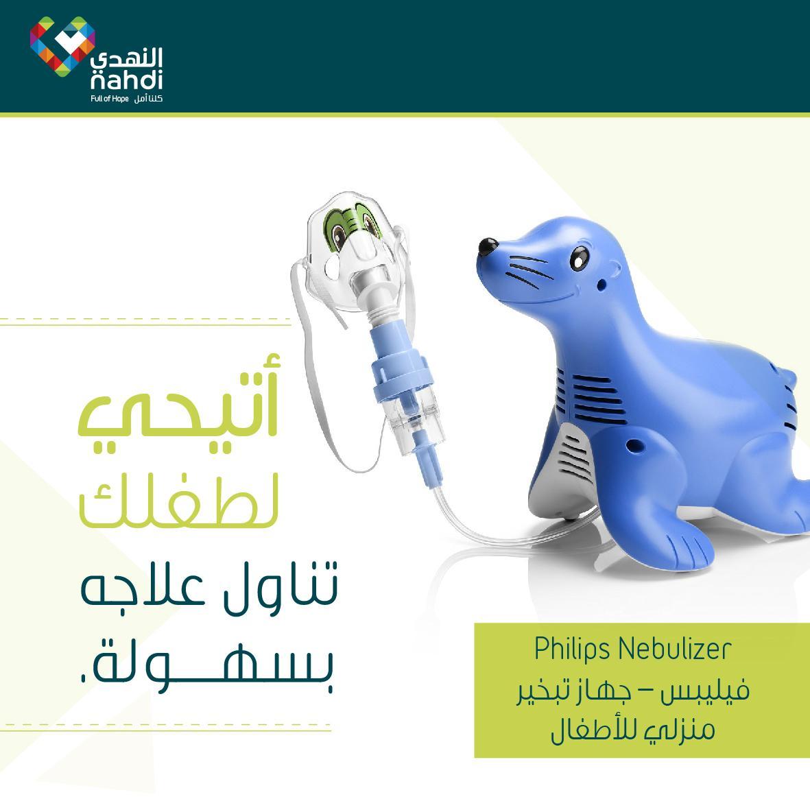 Uzivatel Nahdihope Na Twitteru سهل الاستخدام واقتصادي الانتهاء من جلسة البخار في وقت قصير قناع ملائم للأطفال بخار ربو تنفس صحة Http T Co A7iq6pr517