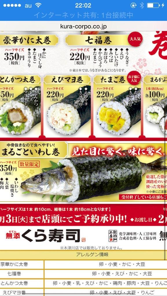 くら寿司の、今年の恵方巻きは、ブリティッシュな料理に通ずる、狂気を感じる仕上がりになっております。 pic.twitter.com/b3uW3ZjKOr