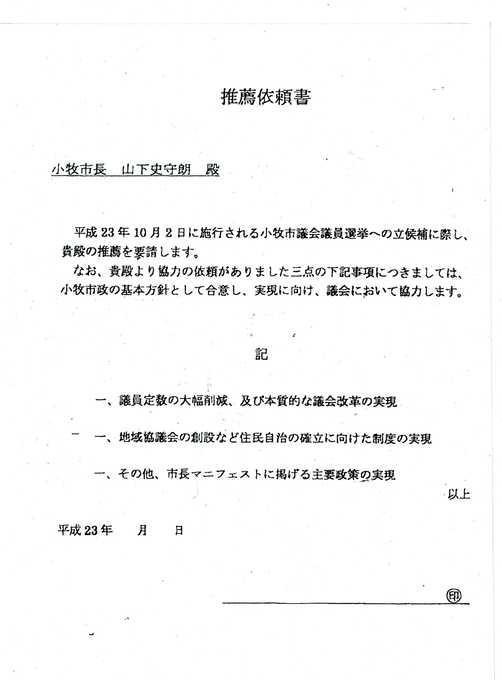 小牧市情報Tweet(更新終了) (@...