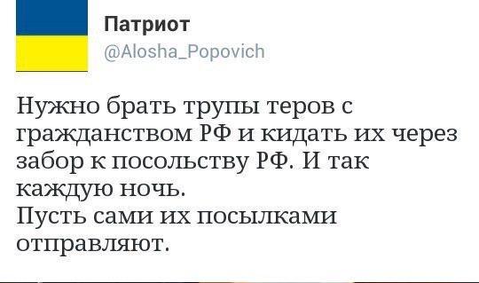 Задача Волкера - найти способ заставить Россию прекратить конфликт на Донбассе, - Зеркаль - Цензор.НЕТ 2496