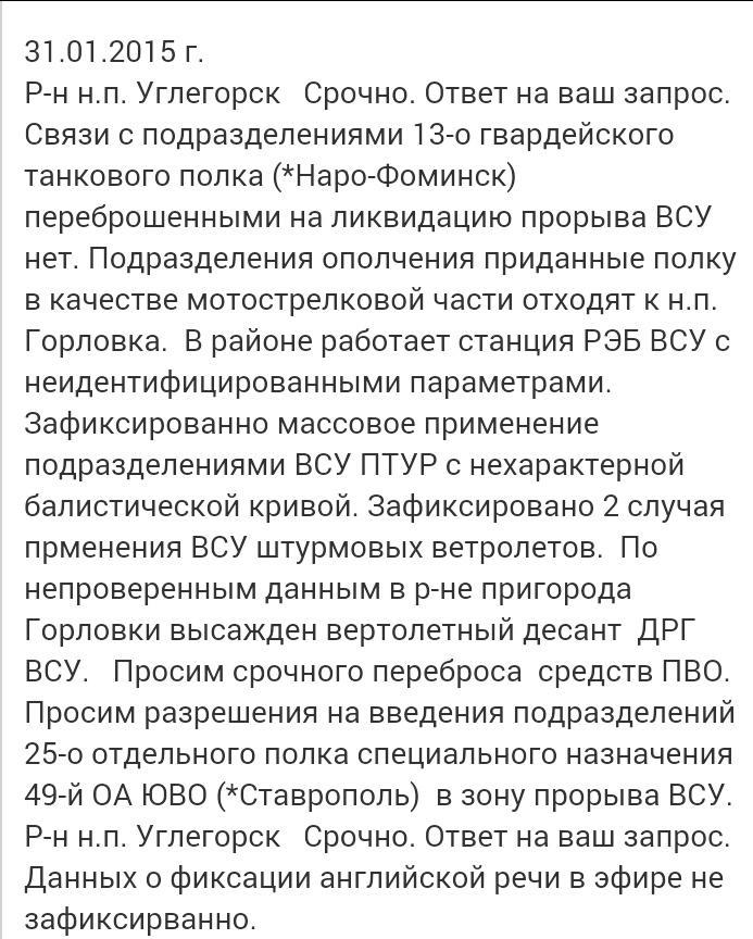Под Мариуполем украинские воины уничтожили вражеский танк и пятерых террористов, - штаб обороны города - Цензор.НЕТ 1067