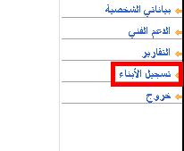 مواعيد وطريقة تسجيل الطلاب المستجدين في الصف الأول الابتدائي لعام 1436 / 1437هـ B8sXNktCIAAEgyC.png: