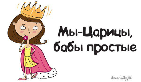 Смешные картинки про цариц