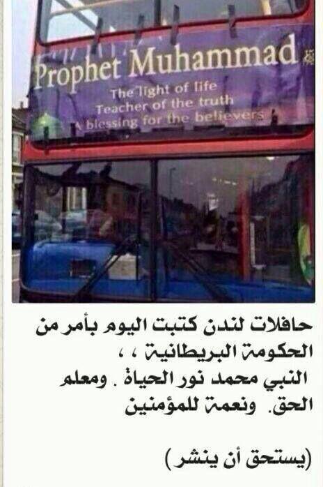 امر من الحكومة البريطانية وضع اسم محمد صل الله عليه وسلم على حافلات النقل محمد نور الحياة ومعلم الحق http://t.co/2ZZ4A4hHPB