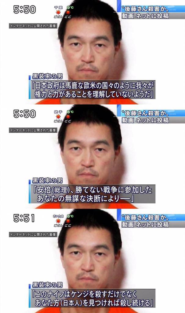 今後、日本人を見つけたら、殺し続けるそうだ。 http://t.co/JRb58HaX6j