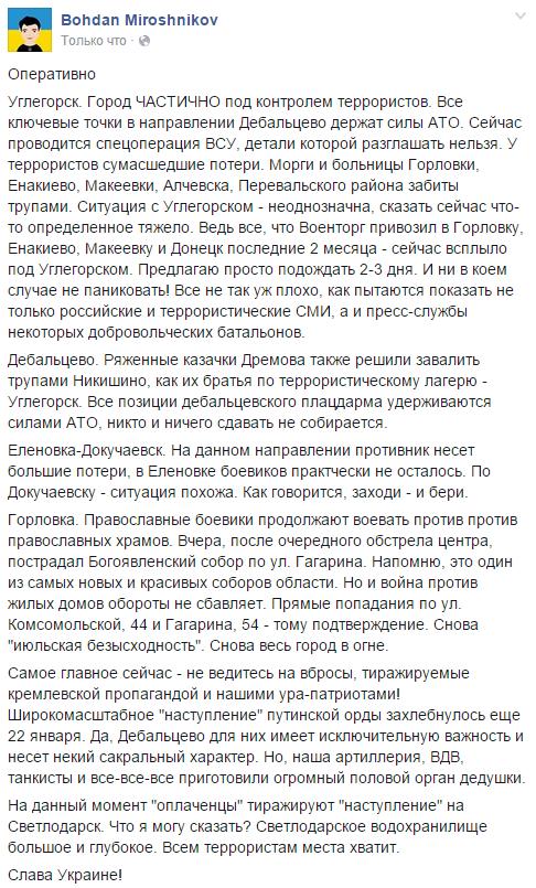 """Из плена террористов освобождены еще 5 украинских воинов, - """"5 канал"""" - Цензор.НЕТ 9720"""
