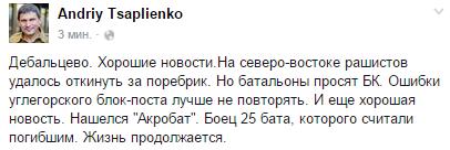 Украинские воины подавили штурм террористов в районе Крымского, - Минобороны - Цензор.НЕТ 1165