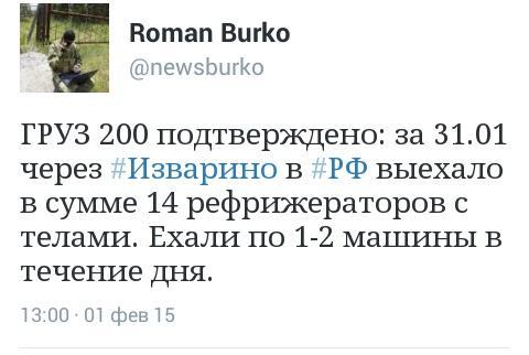 Украинские воины отбили атаку террористов на блокпост возле Фащевки. Уничтожен вражеский танк и автомобиль, - СНБО - Цензор.НЕТ 2259
