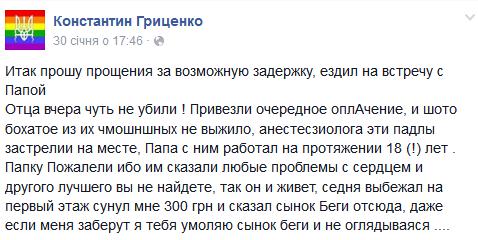 Украинские воины подавили штурм террористов в районе Крымского, - Минобороны - Цензор.НЕТ 176