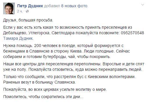 Франция и Германия призвали немедленно прекратить огонь на Донбассе - Цензор.НЕТ 9806