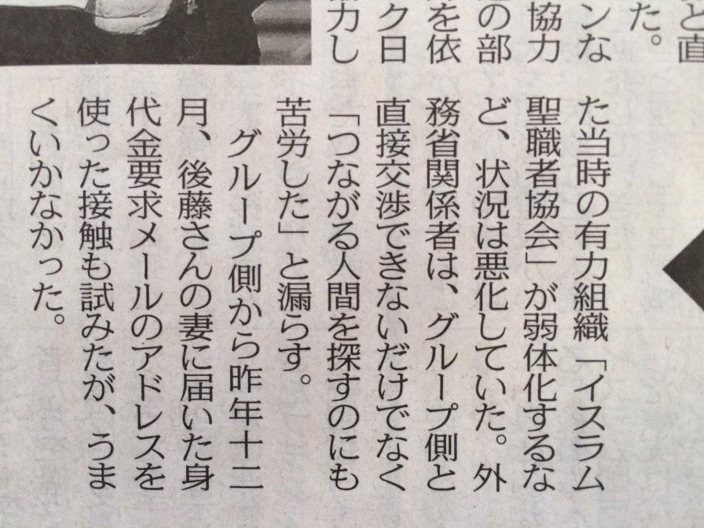 """おはようございます。これおかしくない?半年間 直接交渉できずって、常岡さんや中田教授にガサ入れといて、安倍さんやっぱり究極のバカだね。""""@nekonooya: 人質事件の原因を追求しないメディア、やっぱりアベ政権打倒有るのみ。"""" http://t.co/7vwctCxPLK"""