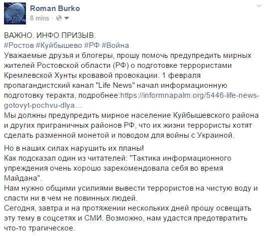 Украинская артиллерия уничтожила колонну российско-террористических войск в районе Дебальцево, - Шкиряк - Цензор.НЕТ 4168