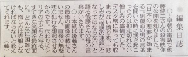 きょうの東京新聞、子どもたちとも一緒に追える記事でした。ありがとうございます。そして、そこには、こんな思いが込められていたんですね。 http://t.co/WmJCW5GfXB
