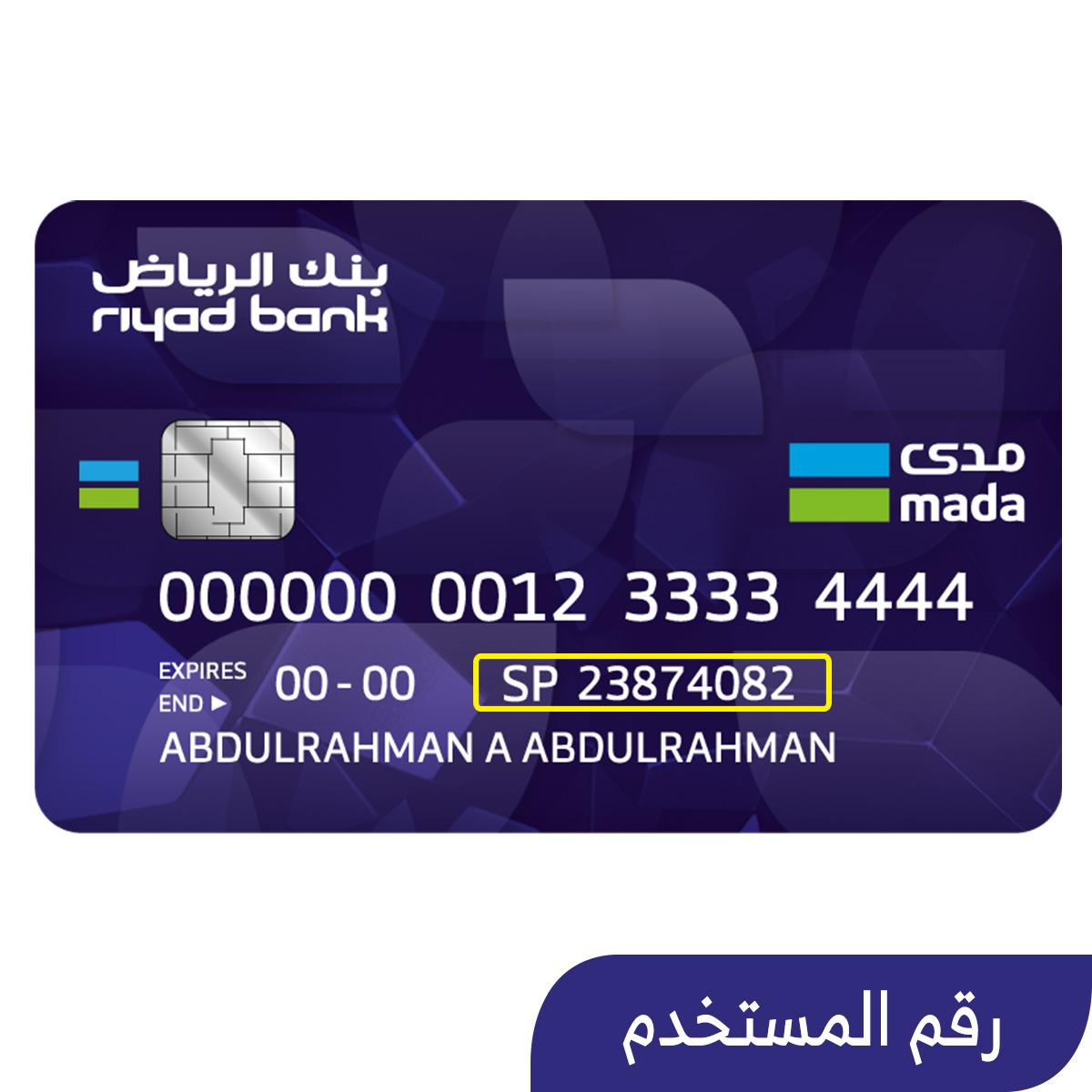 بنك الرياض A Twitter الهاتف المصرفي يتطلب إدخال رقم المستخدم الخاص بك والمسجل على بطاقة الصراف بنك الرياض بنكي Http T Co 1tb4mivbio