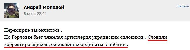 Кабмин просит у Рады денег на укрепление границы с Россией - Цензор.НЕТ 6973