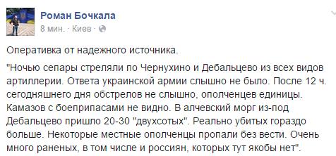 Террористы с утра беспрерывно обстреливают Широкино: ранены 17 военнослужащих, - Штаб обороны Мариуполя - Цензор.НЕТ 2553