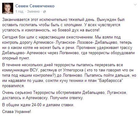 Боевики в 4 раза усилили обстрелы позиций украинской армии на Авдеевском направлении, - Минобороны - Цензор.НЕТ 9158