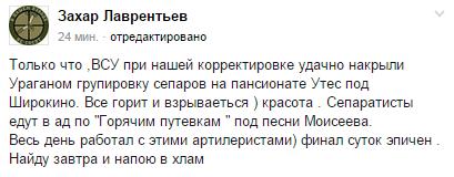 Боевики в 4 раза усилили обстрелы позиций украинской армии на Авдеевском направлении, - Минобороны - Цензор.НЕТ 9093