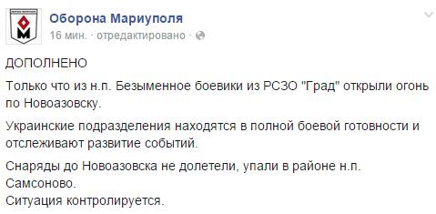 Боевики в 4 раза усилили обстрелы позиций украинской армии на Авдеевском направлении, - Минобороны - Цензор.НЕТ 1884