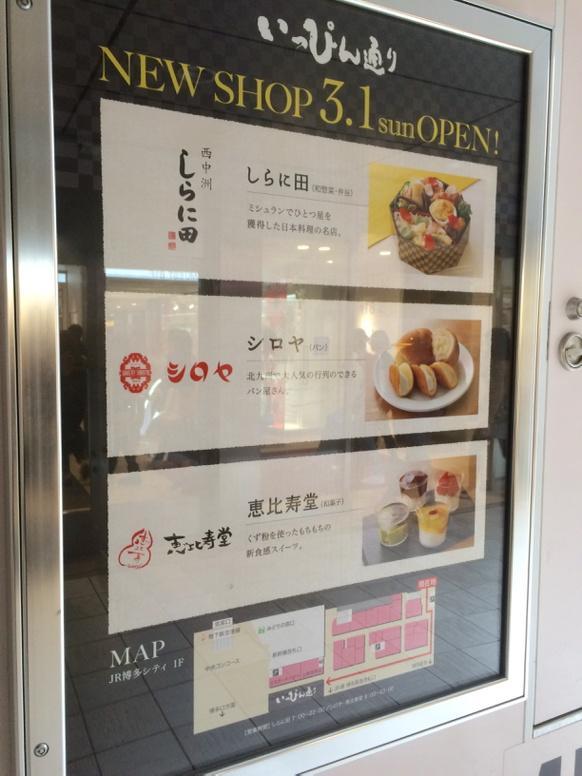 博多駅のシロヤ、3月1日オープンかぁ。 http://t.co/prBTcNOTjs