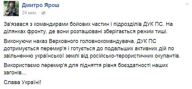Сайт Нацгвардии взломали для дискредитации сил АТО на Совбезе ООН, - Лысенко - Цензор.НЕТ 5845