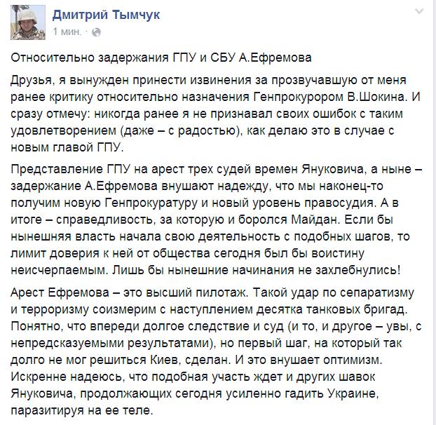 Обнародовано заявление Шокина по поводу задержания Ефремова - Цензор.НЕТ 3460