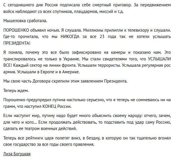 Террористы по радио распространяют пропаганду и дезинформацию, - спикер АТО - Цензор.НЕТ 5819