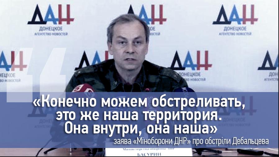 """Один из главарей террористов признал нарушение перемирия боевиками: """"Мы можем открывать огонь. Это наша территория"""" - Цензор.НЕТ 4918"""