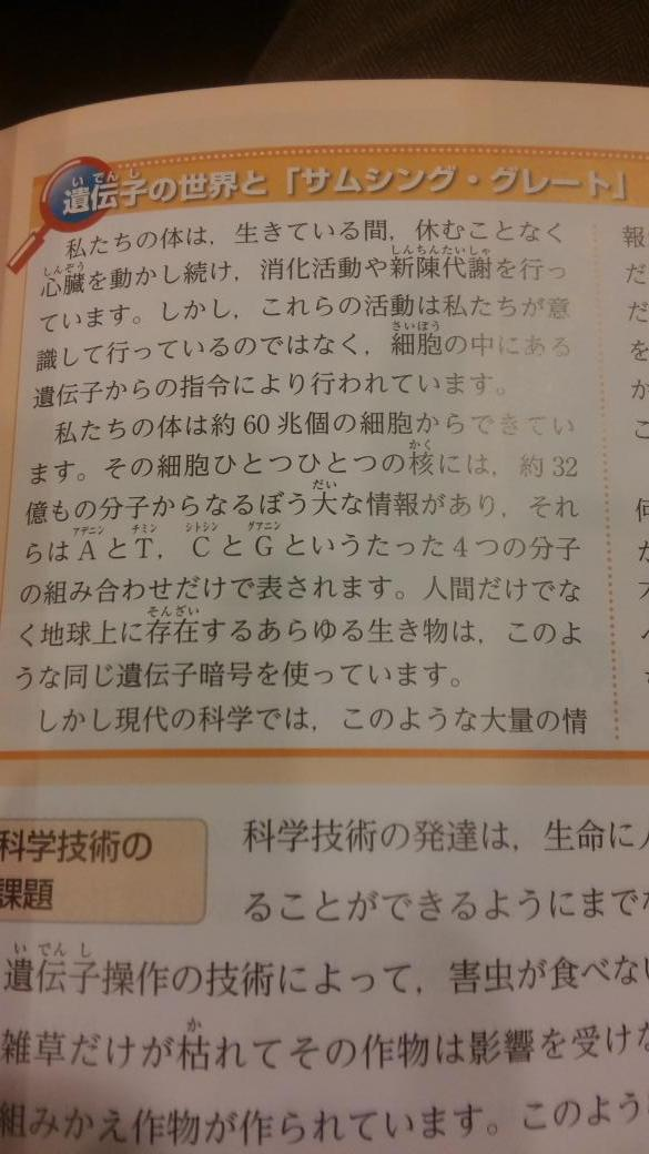 育鵬社の公民教科書「江戸しぐさ」「サムシンシググレート」「曽野綾子」