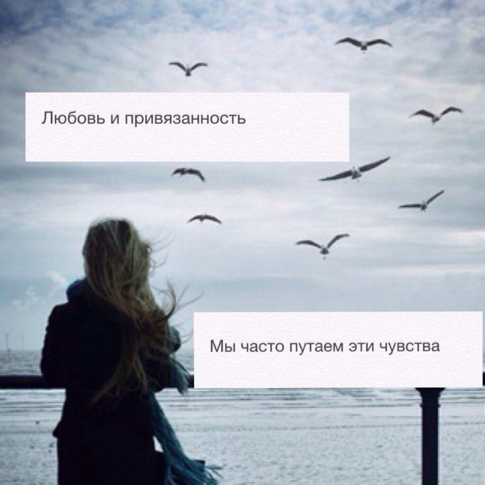 Любовь это привязанность картинки
