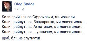 Обнародовано заявление Шокина по поводу задержания Ефремова - Цензор.НЕТ 7149