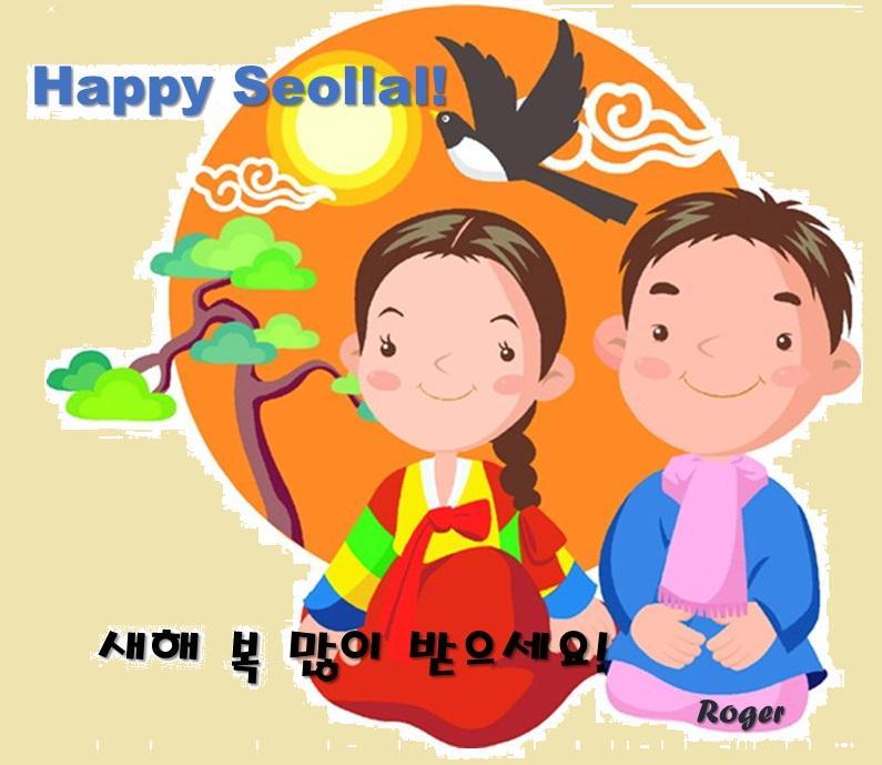 『Happy Seollal!』(Korean New Year!) 『새해 복 많이 받으세요!』 Seollal (Korean New (cont) http://t.co/dY1N2VG6EA http://t.co/BcaXFt9n6r