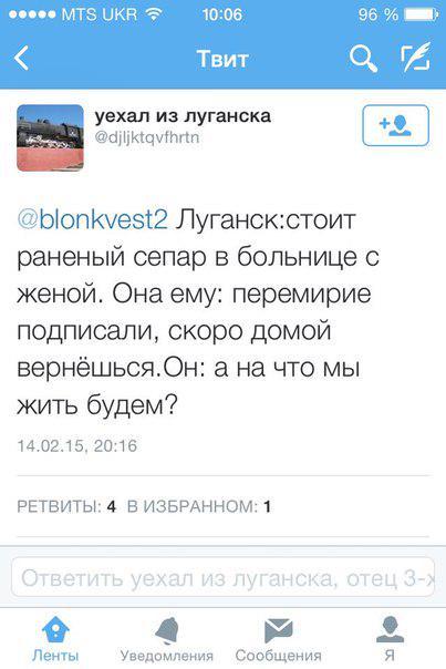 В результате обстрела террористами Крымского тяжело ранена женщина, - пресс-центр АТО - Цензор.НЕТ 8886