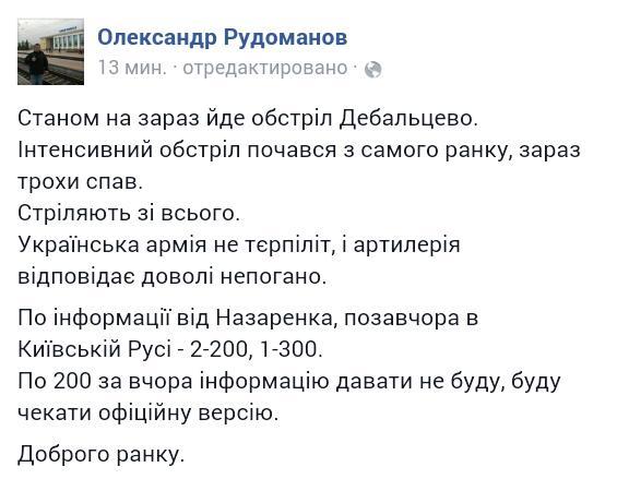 Ситуация в Дебальцево развивается неплохо, - помощник президента РФ - Цензор.НЕТ 8186