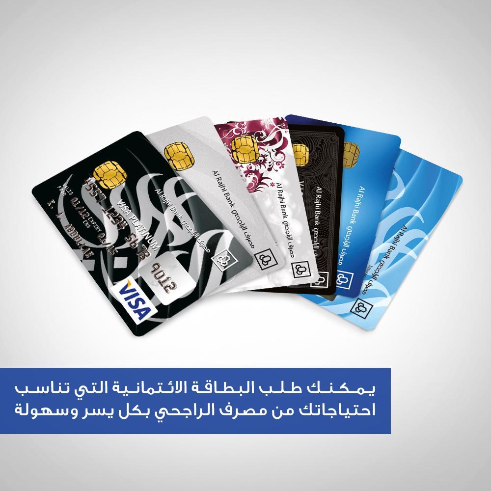 مصرف الراجحي Na Twitteru يمكنك طلب البطاقة الائتمانية التي تناسب احتياجاتك من مصرف الراجحي بكل يسر وسهولة للتفاصيل Http T Co C7jw9l9zmr Http T Co Wq6rfsnlec
