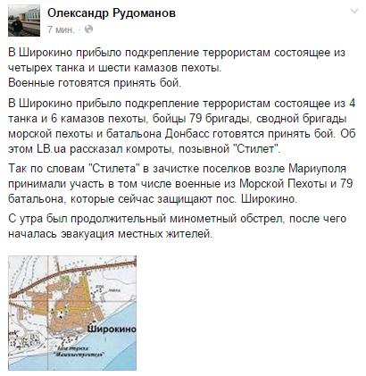 Боевики обстреляли Новотошковку из минометов во время раздачи жителям гуманитарной помощи, - Москаль - Цензор.НЕТ 9681