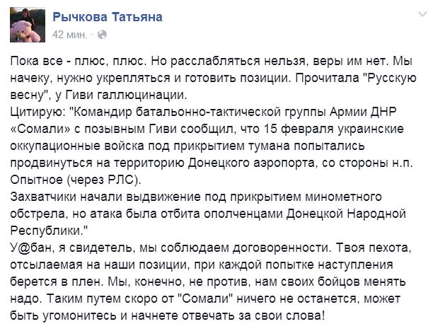 Террористы продолжают обстреливать украинские позиции и начали боевые действия вблизи Донецкого аэропорта , - пресс-центр АТО - Цензор.НЕТ 6621