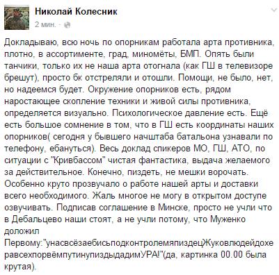 """""""Хрупкость"""" минского соглашения говорит о серьезной необходимости согласования общей позиции ЕС и США, - The Independent - Цензор.НЕТ 669"""