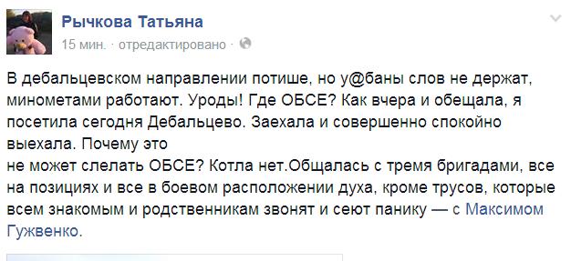 Террористы продолжают обстреливать украинские позиции и начали боевые действия вблизи Донецкого аэропорта , - пресс-центр АТО - Цензор.НЕТ 7346