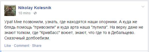 Ситуация в Дебальцево развивается неплохо, - помощник президента РФ - Цензор.НЕТ 5401