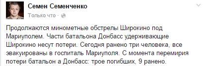 """""""Концентрация сил для контратаки в Логвиново началась только через три дня. Нам нужны изменения в Минобороны и Генштабе"""", - Бутусов - Цензор.НЕТ 4607"""