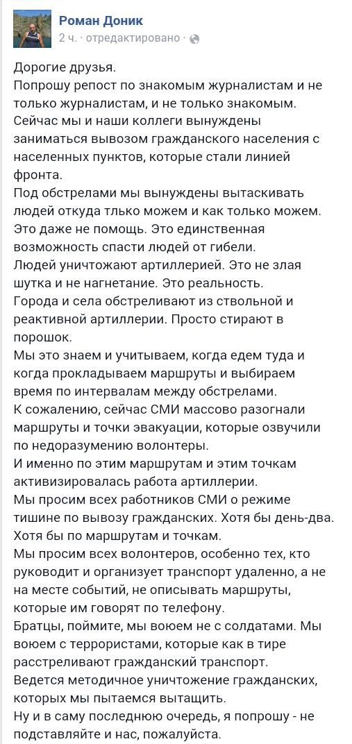 РФ увеличила количество поставляемого на Донбасс боевикам тяжелого вооружения, - НАТО - Цензор.НЕТ 7812