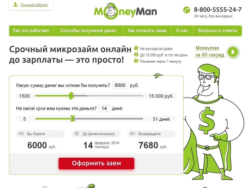 деньги до зарплаты кредит 24 договор краткосрочного кредита