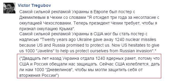Поставлять Украине оружие - это играть с огнем: ситуация более опасная, чем во времена холодной войны, - глава МИД Чехии - Цензор.НЕТ 4750