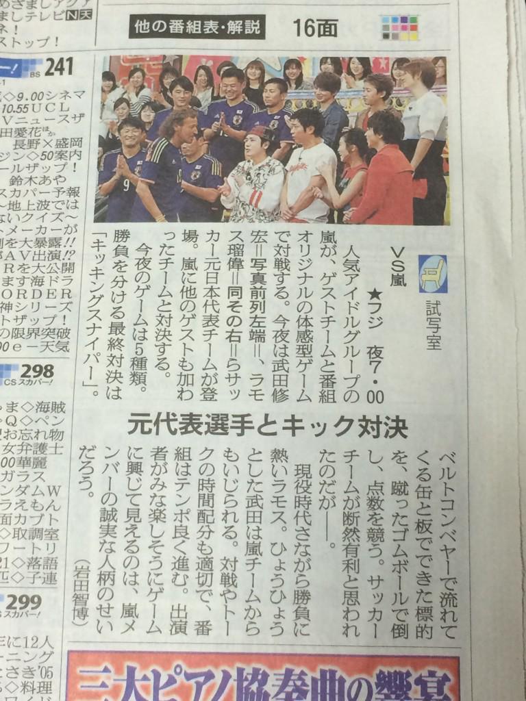 朝日新聞の試写室にVS http://t.co/UOCvm3yiIF
