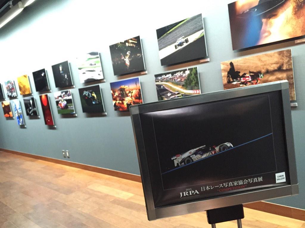 本日より日本レース写真家協会写真展が銀座キヤノンギャラリーで始まりました。皆様のお越しをお待ちしています。期間は2月10日までですが、日曜日は休館なのでご注意を。http://t.co/u84e6aZcHL http://t.co/x0Wcka9AF6