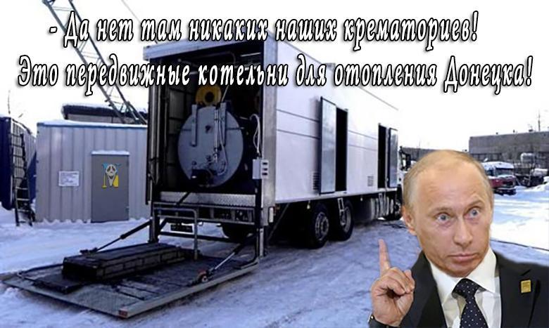 Конгресс США: Есть доказательства использования Россией передвижных крематориев на Донбассе - Цензор.НЕТ 9126